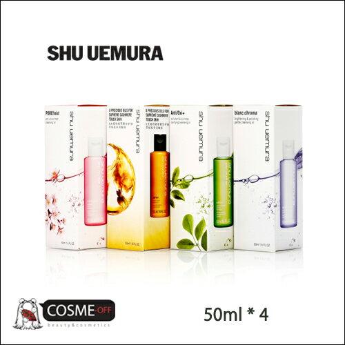 SHU UEMURA/シュウ ウエムラ クレンジングオイル トラベルコレクション 50ml×4 (T1693300)