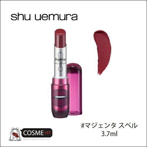SHU UEMURA/シュウ ウエムラ ルージュ アンリミテッド シュプリーム マット #マジェンタ スペル (F7011800)
