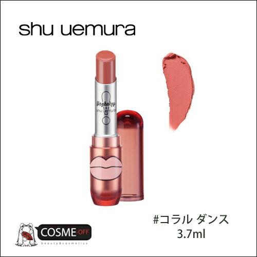 SHU UEMURA/シュウ ウエムラ ルージュ アンリミテッド シュプリーム マット #コラル ダンス (F7012900)
