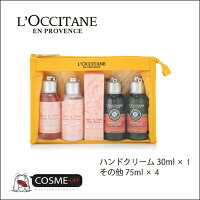 L`OCCITANE/ロクシタントラベルエッセンシャル2018(HKOCVKIT00235)