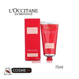 L`OCCITANE/ロクシタン ローズベルベット ハンド&ネイルクリーム 75ml(24MA075R14)