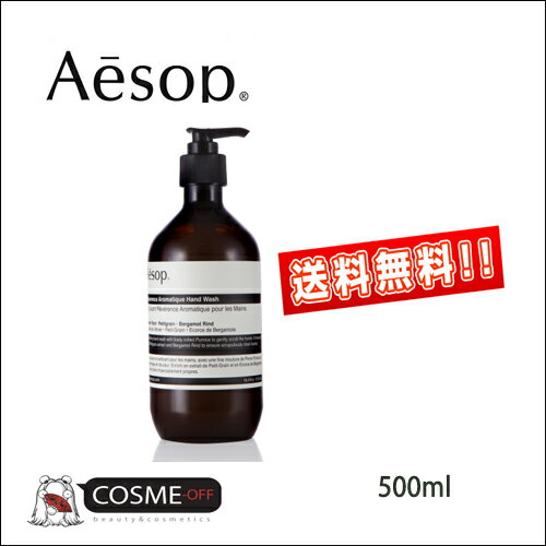 AESOP/イソップ レバレンス ハンドウォッシュ 500ml (B500BT17)