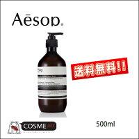 AESOP/イソップレバーランスハンドウォッシュ500ml(B500BT17)