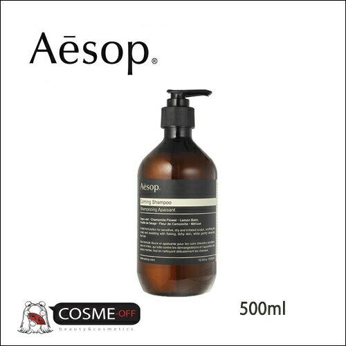 AESOP/イソップ カーミング シャンプー 500ml (B500HR21)[並行輸入品]