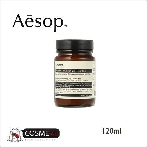 AESOP/イソップ レスレクション ハンドバーム 120ml(B120BM06,5JB120BM06)