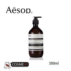 AESOP/イソップ レバレンス ハンドウォッシュ 500ml (B500BT17)[並行輸入品]