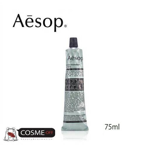 AESOP/イソップレバレンスハンドバーム 75ml (T75BM13)