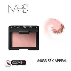 NARS/ナーズ ブラッシュ #4033 SEX APPEAL (4033)