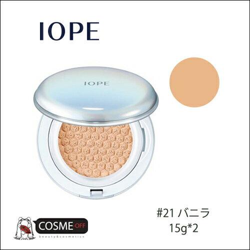 IOPE/アイオペ エアクッション ナチュラル SPF50+ PA+++ #21 バニラ (111130338)