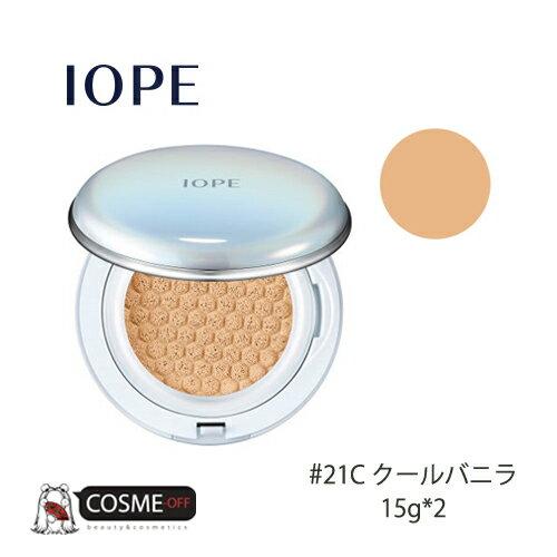 IOPE/アイオペ エアクッション カバー SPF50+ PA+++ #21C クールバニラ (111130334)