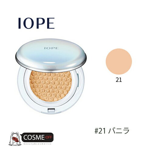 IOPE/アイオペ エア クッション カバー 21号 バニラSPF50+/PA+++ 30g ♯バニラ(111130335)