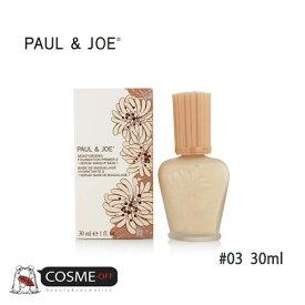 PAUL&JOE/ポール&ジョーモイスチュアライジング ファンデーション プライマー S #03 30ml(APAAVL03)