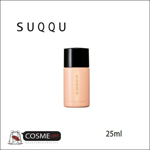 SUQQU/スック リファイニング プライマー SPF25 PA++ 25ml(2020530)
