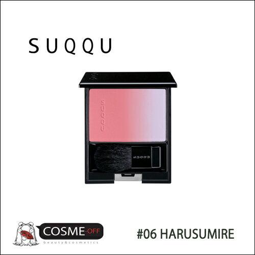 SUQQU/スック ピュア カラー ブラッシュ #06 HARUSUMIRE 7.5g (2020251)