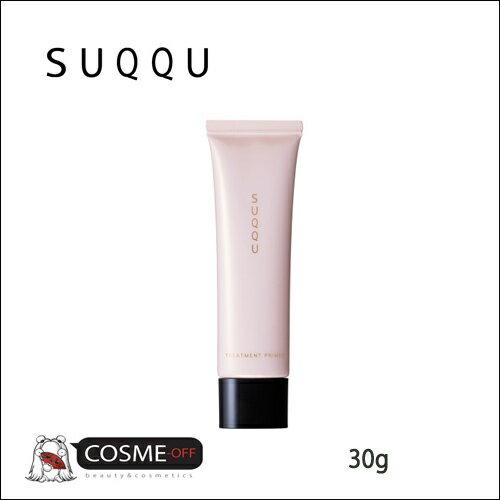 SUQQU/スック トリートメント プライマー 30g (2018635)