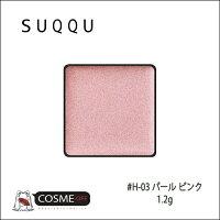 SUQQU/スックフェイスデザイニングコンシーラー(ハイライト・レフィルのみ)#H-03パールピンク(2063163)