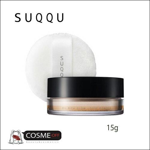 SUQQU/スック オイル リッチ グロウ ルース パウダー 15g (2025856)