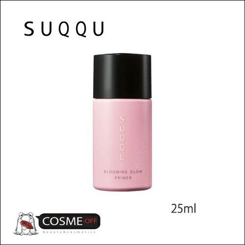 SUQQU/スック ブルーミング グロウ プライマー SPF12・PA++ 25ml (2028588)