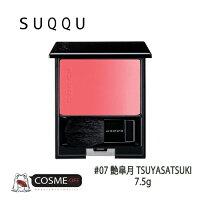SUQQU/スックピュアカラーブラッシュ#07艶皐月TSUYASATSUKI(2020253)