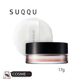 SUQQU/スック ソフト ベルベット ルース パウダー 17g (2025861)