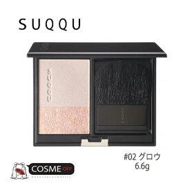 SUQQU/スック リタッチ プレスト パウダー 6.6g #02 グロウ (2038437)