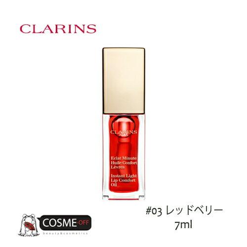 CLARINS/クラランス コンフォート リップオイル #03 レッドベリー 7ml (80012668)