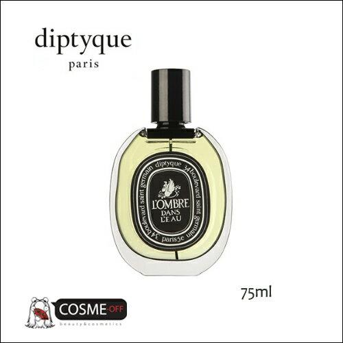DIPTYQUE/ディプティック ロンブル ダン ロー オードパルファン 75ml (OMBREP75C) [並行輸入品]