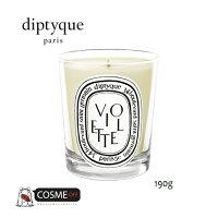DIPTYQUE/ディプティックキャンドルヴィオレット190g(VL1)