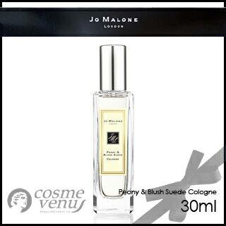【送料無料】JO MALONE ジョーマローンピオニー & ブラッシュ スエード オーデコロン 30ml