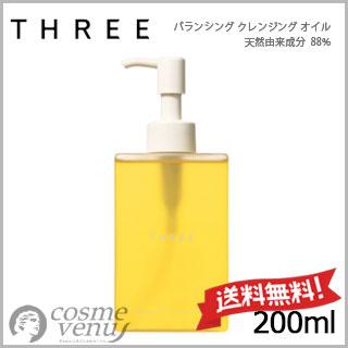 【送料無料】THREE スリー バランシング クレンジング オイル 【天然由来成分 88%】200ml