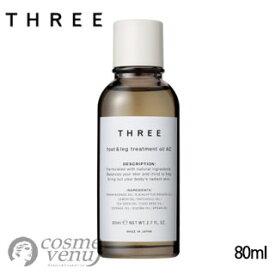 THREE スリー フット&レッグ トリートメント オイル AC R 80ml