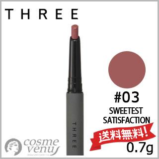 【送料無料】THREE スリー リファインドコントロール リップペンシル #03 SWEETEST SATISFACTION 0.7g