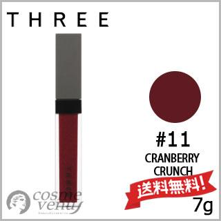 【送料無料】THREE スリー シマリング リップ ジャム #11 CRANBERRY CRUNCH 9g 7g