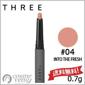 【送料無料】THREE スリー リファインドコントロール リップペンシル #04 INTO THE FRESH 0.7g