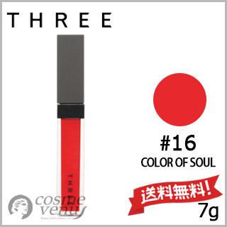 【送料無料】THREE スリー シマリング リップ ジャム #16 COLOR OF SOUL 11g 7g