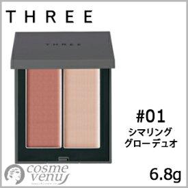 【ゆうパケット・定形外】THREE スリー シマリング グロー デュオ #01 6.8g