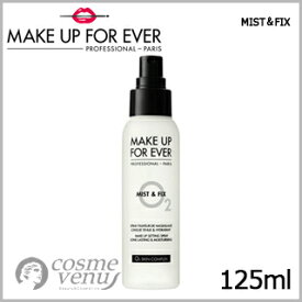 MAKE UP FOR EVER メイク アップ ミスト&フィックス 125ml