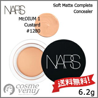 【送料無料】NARS ナーズ ソフトマット コンプリートコンシーラー #1280 CUSTARD 6.2g
