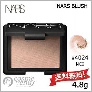 【送料無料】NARS ナーズ ブラッシュ #4024 NICO 4.8g