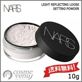 【送料無料】NARS ナーズ ライト リフレクティング セッティング パウダー ルース 10g