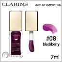 【ゆうパケット・定形外】 CLARINS クラランス コンフォート リップオイル #08 blackberry 7ml 【限定色】