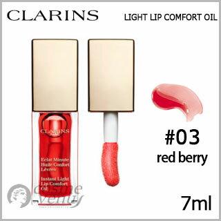 【ゆうパケット・定形外】CLARINS クラランス コンフォート リップ オイル #03 red berry 7ml