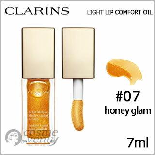 【ゆうパケット・定形外】 CLARINS クラランス コンフォート リップ オイル #07 honey glam 7ml