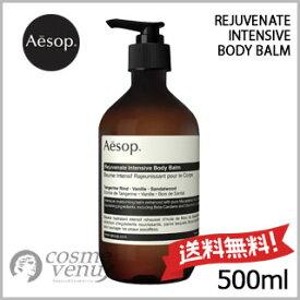 【送料無料】AESOP イソップ レジュビネイト ボディバーム 500ml