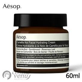 AESOP イソップ カミリア フェイシャル クリーム 60ml