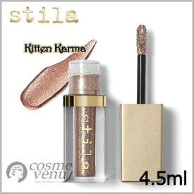 【ゆうパケット・定形外】STILA スティラ グリッター&グロウ リキッド アイシャドウ #Kitten Karma 4.5ml