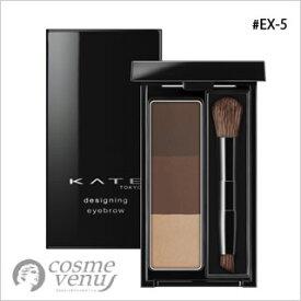 【ゆうパケット・定形外】KATE ケイト デザイニングアイブロウ3D #EX-5 ブラウン系 2.2g