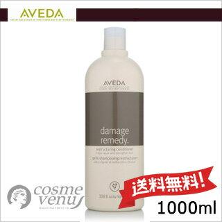 【送料無料】AVEDA アヴェダダメージレメディー シリーズ リストラクチュアリング コンディショナー 1000ml【ポンプ付き】