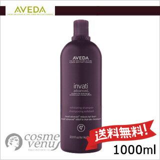 【送料無料】AVEDA アヴェダインヴァティ アドバンス エクスフォリエイティング シャンプー 1000ml【ポンプ付き】