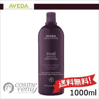 【送料無料】AVEDA アヴェダインヴァティ アドバンス ヘアデンス コンディショナー 1000ml【ポンプ付き】